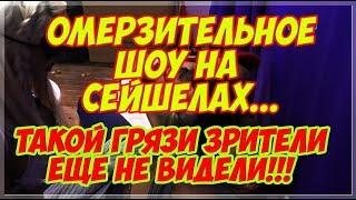 Дом 2 Новости 13 Мая 2018 (13.05.2018) Омерзительное шоу на Сейшелах