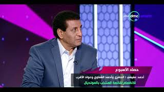 حصاد الأسبوع - فاروق جعفر : محمد عواد أفضل حارس مرمى في مصر لكنه لن يشارك بكأس العالم
