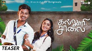 Kalluri Saalai | Teaser | Webseries | Blacksheep Originals | Bs Value | Blacksheep