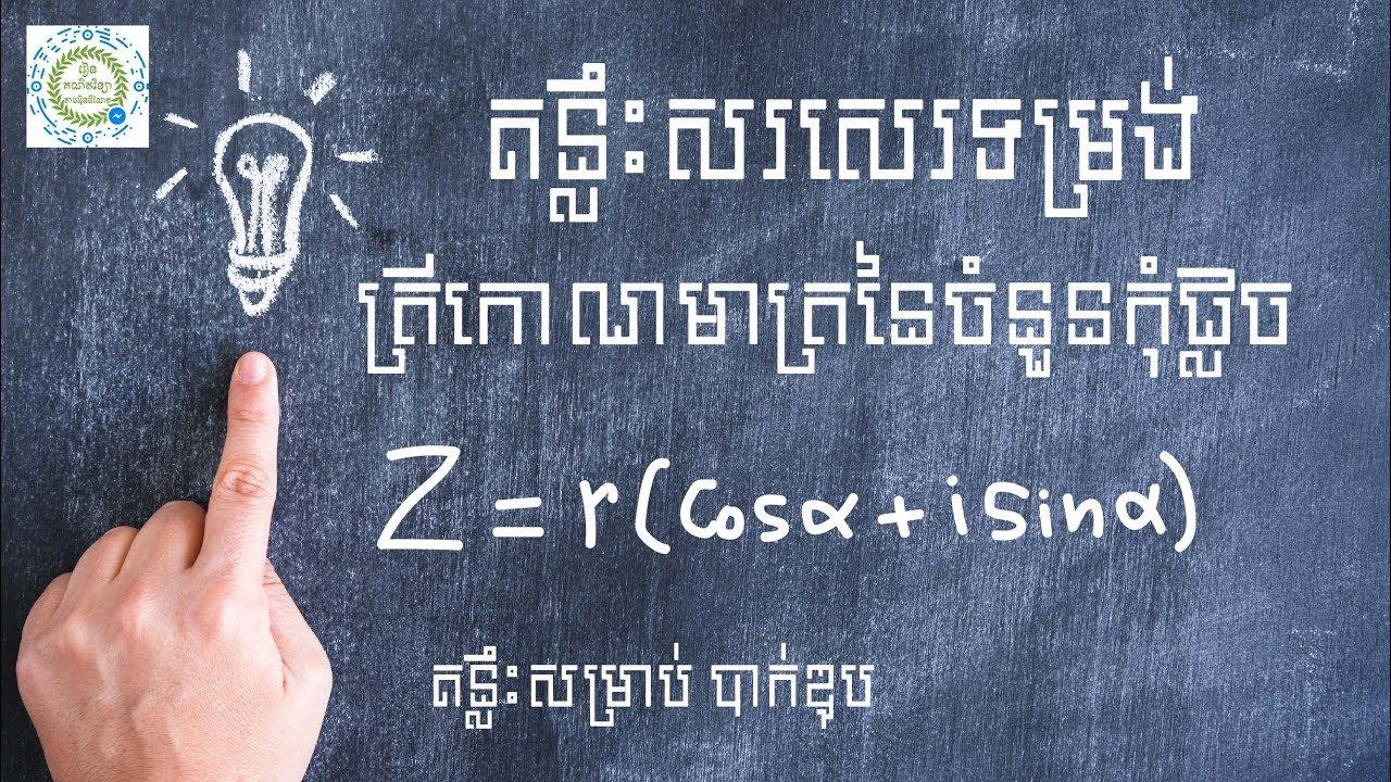 Learn Math Online complex number ចំនួនកុំផ្លិច ...
