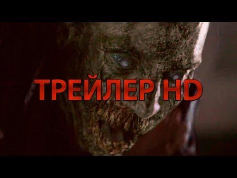 Ремейк ЛЕСТНИЦА ИАКОВА (2019) - первый официальный трейлер HD