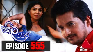Neela Pabalu - Episode 555 | 18th August 2020 | Sirasa TV Thumbnail