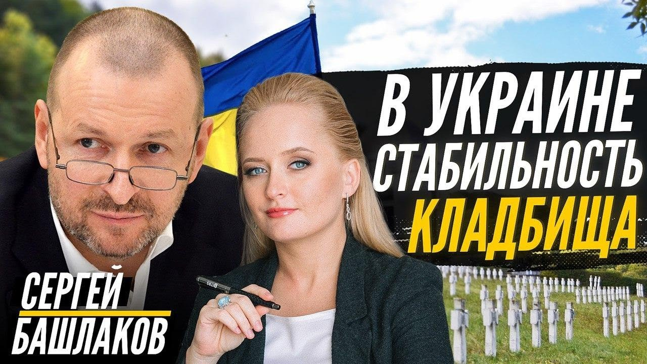 Бизнес Фея и Башлаков - почему Украине не нужна стабильность? Либертарианская перспектива.