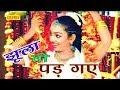 Download Super Hit Malhar 2017 | झूला तो पड़ गए | Jhula To Pad Gaye | Anjali Jain | New Sawan Ke Geet Full HD MP3 song and Music Video