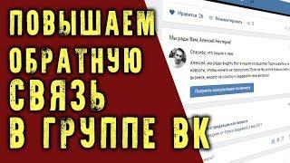 Новый виджет приветствия в группе ВК. Как установить и сделать ссылку на личные сообщения ВКонтакте