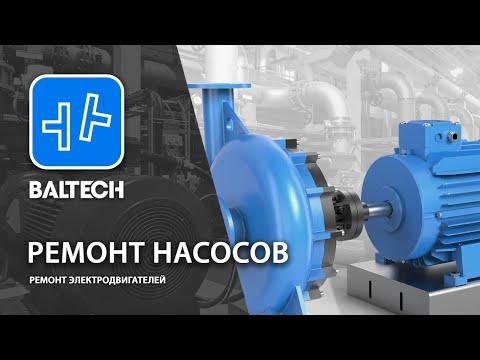 Ремонт насосов, ремонт электродвигателей  Предварительная центровка
