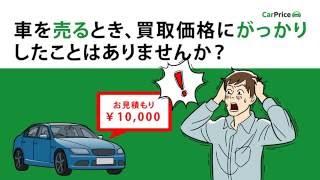 車を売るときガッカリしない唯一の方法 カープライス/公式