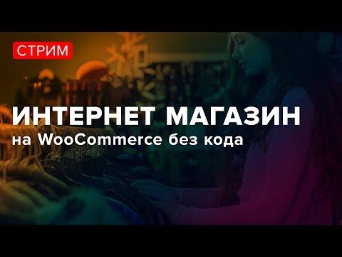 Собираем магазин на WooCommerce. Часть #2. Стрим