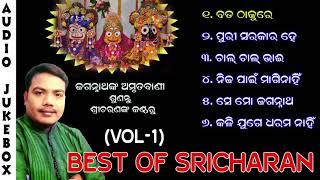 Best Of Sricharan New song In 2019 Odia Jagananth Bhajan Sricharan On ranjanmahanty