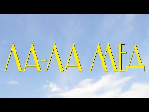 La La MED в Первом Меде СПБ