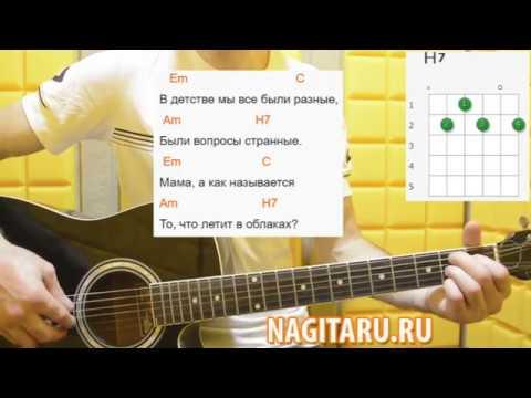 """Армейская - """"Одуванчики"""". Легкие аккорды, слова   Песни под гитару - Nagitaru.ru"""