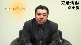 「天地雷動」著者 伊東潤さん特別インタビュー