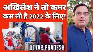 Akhilesh Yadav कैसे कर रहे हैं 2022 के लिए तैयारी | Samajwadi Party | Uttar Pradesh Elections