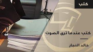 كتب عندما ترى الصوت مع خالد النجار