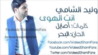 وليد الشامي انت الهوى