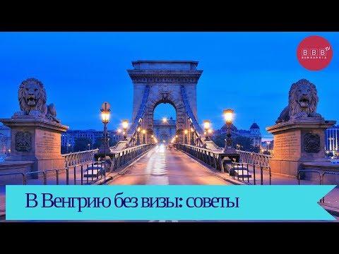 В ВЕНГРИЮ БЕЗ ВИЗЫ! Советы украинцам от венгерского консула
