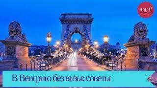 видео Безвизовый режим: какие преимущества получат туристы из Украины