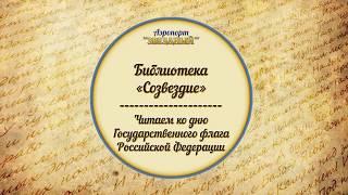 Библиотека Созвездие   Читаем ко дню государственного флага Российской Федерации 2018