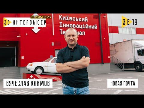 Вячеслав Климов, Новая почта: 3 посылки в секунду, NASA, 6 лет без прибыли. Зе Интервьюер. Business