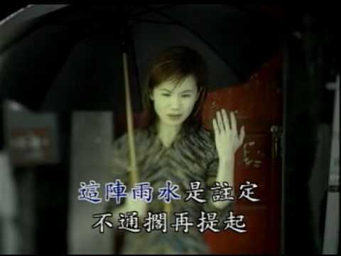 黃乙玲 -雨傘情
