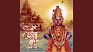Vithal Vithal Jai Hari Vithal