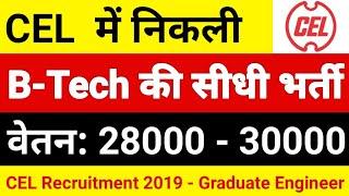CEL में निकली इंजीनियरिंग पास की सीधी भर्ती,वेतन 28000-30000 रुपये प्रतिमाह   CEL Recruitment 2019