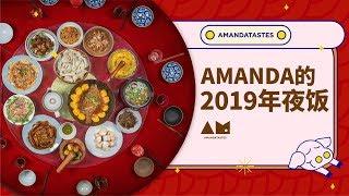 How to make 2019 New Year's Eve Dinner [Amanda Tastes]*4k