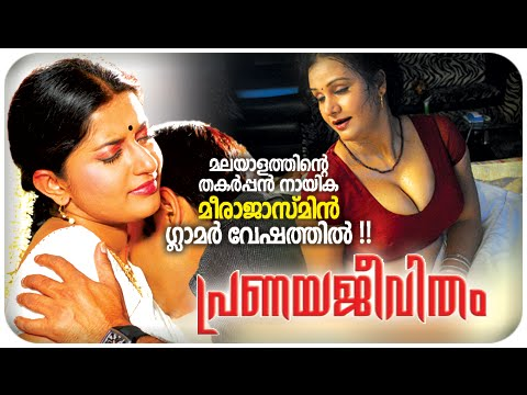 Malayalam Full Movie 2014 New Releases Pranayajeevitham  Full Movie HD