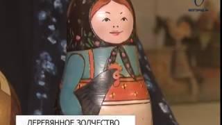 Белгородцы увидят деревянные игрушки на новой выставке в Художественном музее