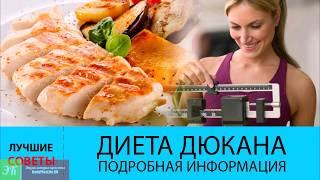 Диета доктора Дюкана - Этапы диеты