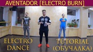 Обучающий урок по Electro Dance |Базовые движения| ARTPLAZA