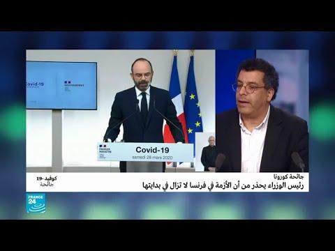 مصطفى الطوسة: مبادرات قضائية في فرنسا لمحاكمة مسؤولين أداروا أزمة كورونا  - نشر قبل 46 دقيقة