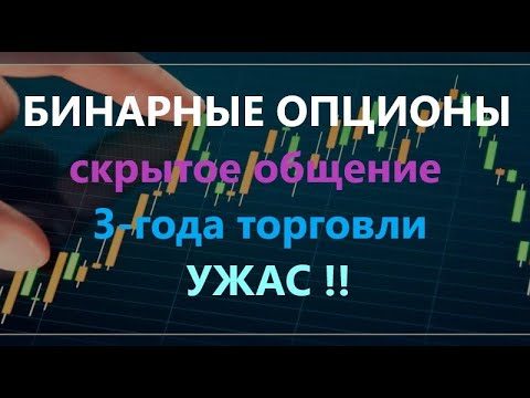 Торговля LIve на бирже не FOREX/Brent/ Америк/Акции/жесть бинарные опционы