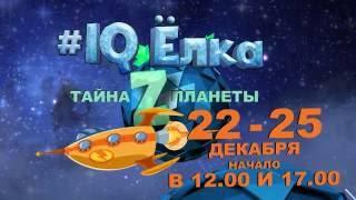 "#IQЁлка. ""Тайна планеты Z"""