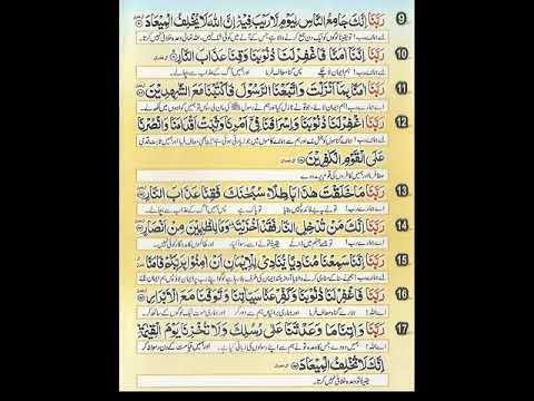 40 Rabbana duas with urdu translation