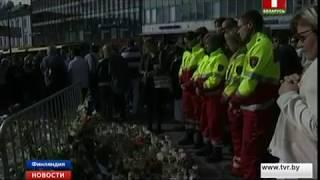 В Финляндии почтили минутой молчания жертв теракта в Турку