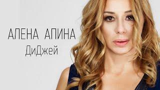 Алена Апина - ДиДжей
