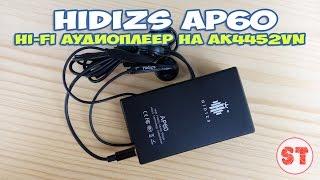 Hidizs AP60 - Hi-Fi аудиоплеер на AK4452VN, распаковка