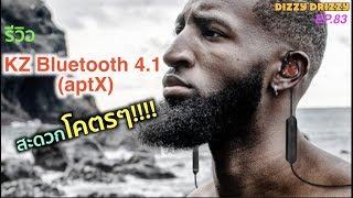 รีวิว สาย KZ Bluetooth 4.1 (aptX) เปลี่ยนหูฟัง KZ ให้ไร้สายรุงรัง สะดวกโคตรๆ