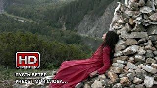 Пусть ветер унесет мои слова… - Русский трейлер
