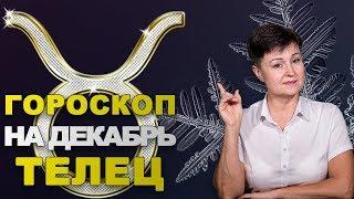 ТЕЛЕЦ - ГОРОСКОП на ДЕКАБРЬ 2018 от Ольги Морозовой