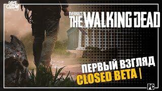 Overkill's The Walking Dead ОБЗОР| ПРОХОЖДЕНИЕ ЗАКРЫТОЙ БЕТЫ ( CLOSED BETA ) ХОДЯЧИЕ МЕРТВЕЦЫ ОНЛАЙН