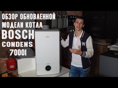 Bosch Condens 7000 I. Обзор газового конденсационного котла Бош 7000.