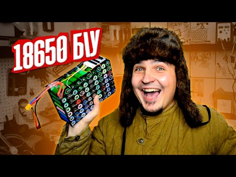 ЗАПРЕЩЕННАЯ ЗАВОДАМИ Li Ion БАТАРЕЯ СВОИМИ РУКАМИ \ DIY lithium ion 18650 e-bike battery pack