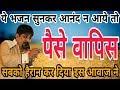 मेरे रश्के कमर गाना भी भूल जावोगे ये भजन सुनकर raju bawra sufi bhajan singer