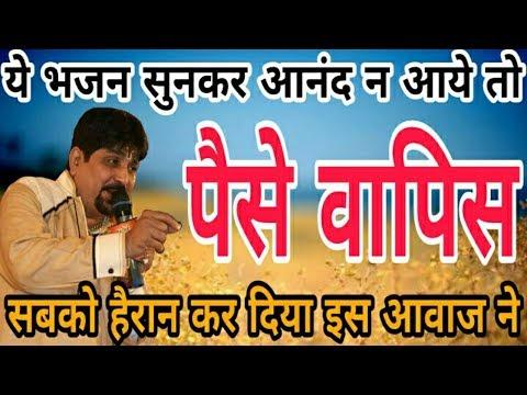 मेरे रश्के कमर गाना भी भूल जावोगे ये भजन सुनकर || Raju Bawra || Sufi bhajan singer