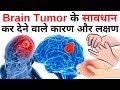 Brain Tumor के कारण, लक्षण और उपचार | Brain Tumor Cause, Symptoms & Treatment | Detailed Explanation
