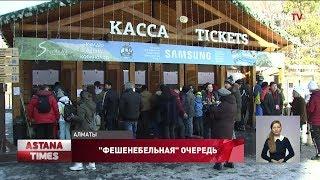 На огромные очереди жалуются посетители горнолыжного курорта Шымбулак
