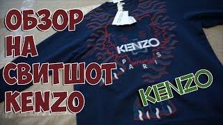 Обзор на оригинальный свитшот Kenzo