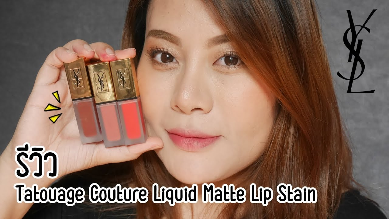 ลิปสติก Ysl Tatouage Couture Liquid Matte Lip Stain เนื้อ